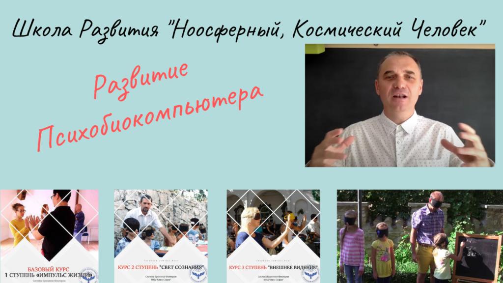 Онлайн Школа Ноосферный Человек