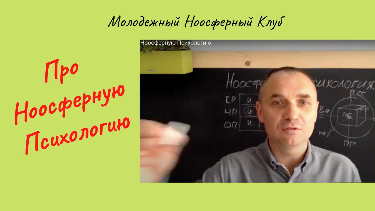 Про Ноосферную Психологию