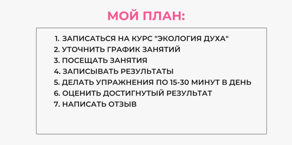 МОЙ ПЛАН ОЗДОРОВЛЕНИЯ ОРГАНИЗМА.