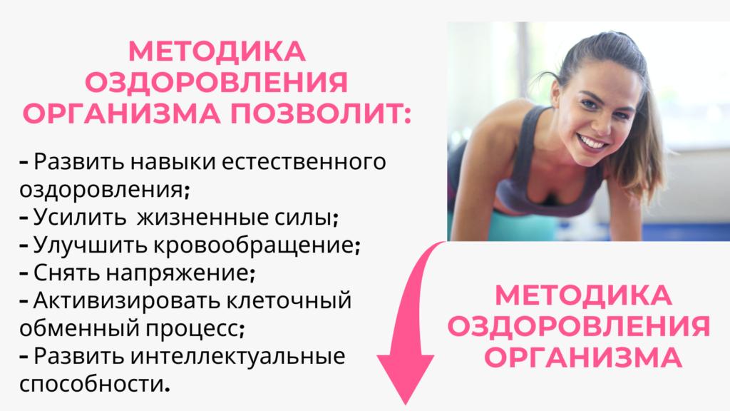 Методика оздоровления организма.