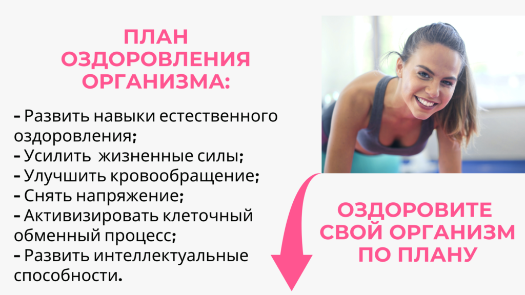 ПЛАН ОЗДОРОВЛЕНИЯ ОРГАНИЗМА.