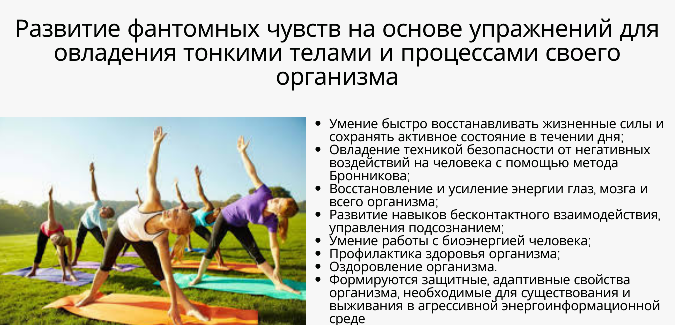 Развитие фантомных чувств на основе упражнений для овладения тонкими телами и процессами своего организма