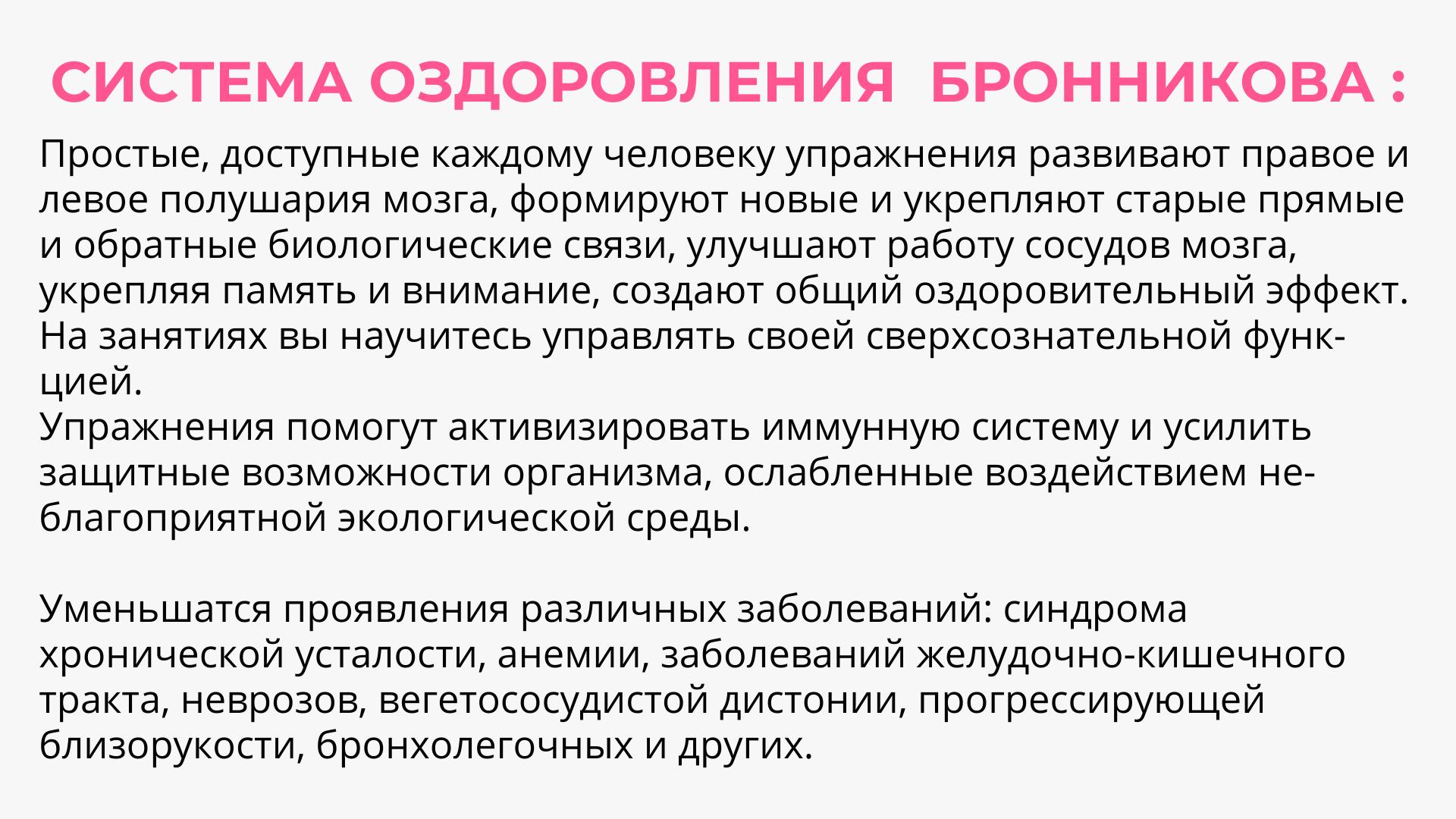 Система оздоровления Бронникова.