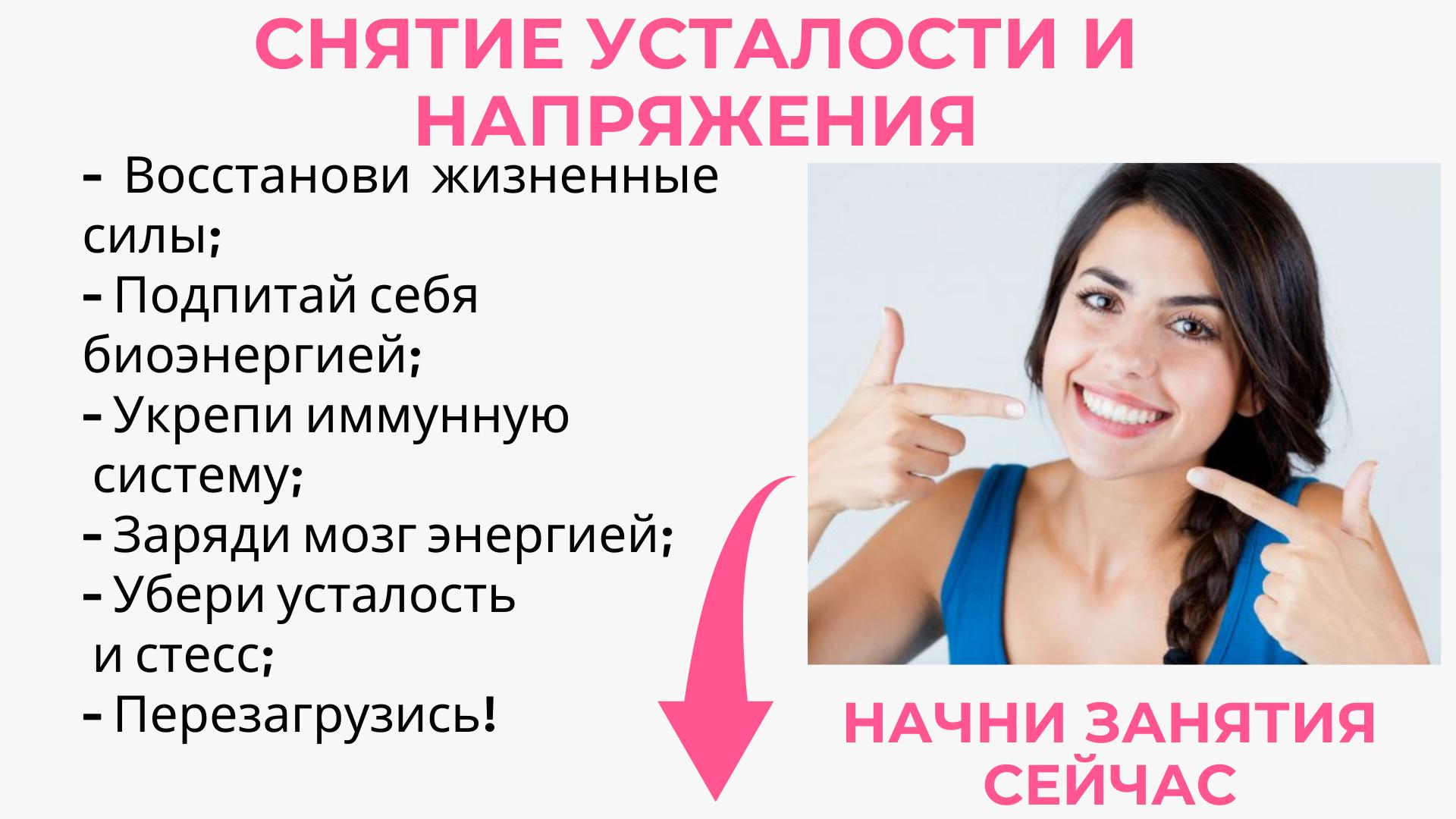 киев. снятие хронической усталости